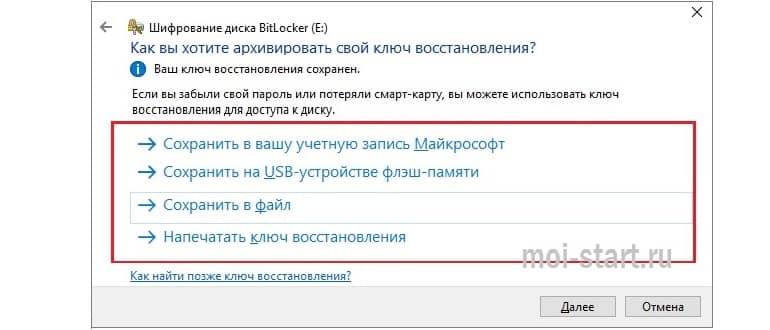 как поставить пароль на флешку битлокер