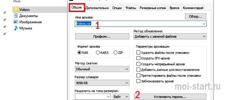 как установить пароль на файлы в папке на компьютере