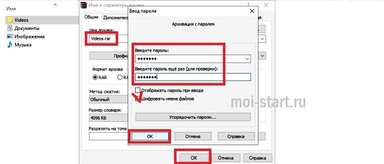 как установить пароль на папку легкий способ
