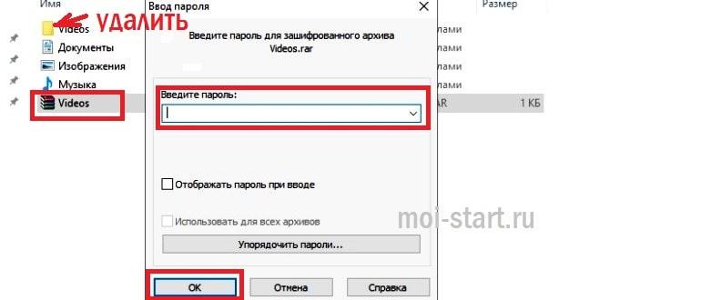как установить пароль на папку виндовс 10