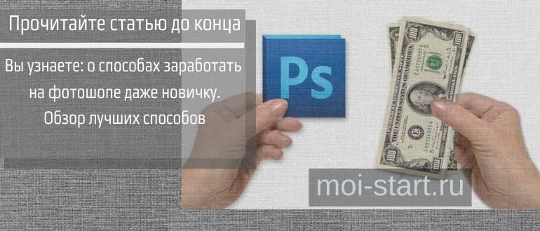 Как зарабатывать на фотошопе