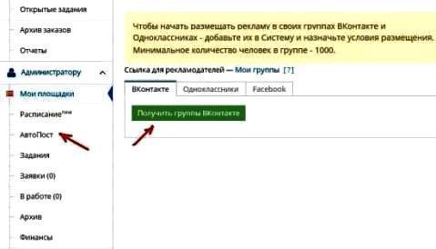 sociate ru как заработать
