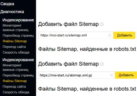 Добавить карту сайта в Яндекс.Вебмастер