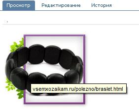 картинка ссылка вконтакте на wiki странице