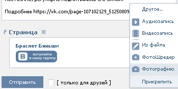 картинка ссылкой vkontakte