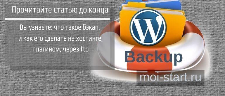 бэкап, резервная копия сайта на wordpress