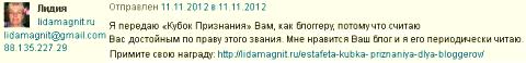 Кубок Start up