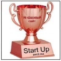 Школа Start Up и Кубок признания