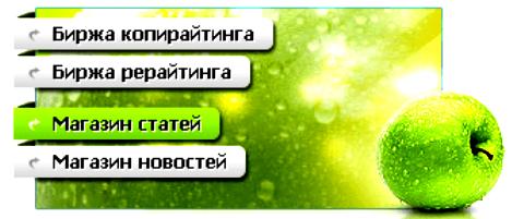 магазин по продаже статей Text ru