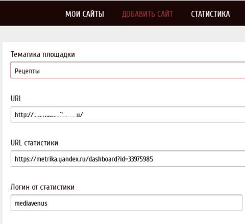 mediavenus женская тизерная сеть, доступ к статистике сайта