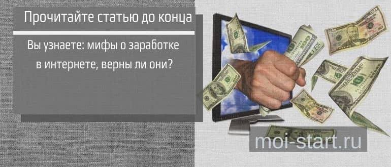 мифы о заработке в интернете