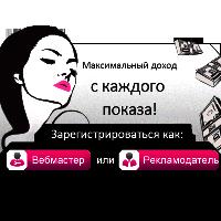 Монетизация трафика женского сайта. Тизерледи – тизерная сеть