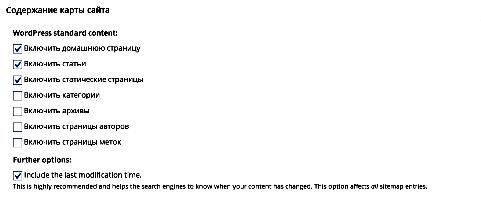 настройки плагина google xml sitemaps