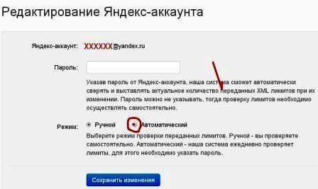 как продать yandex XML лимиты