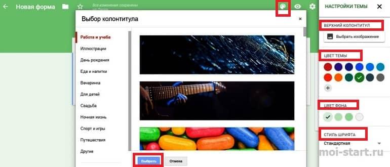 настройки темы гугл формы