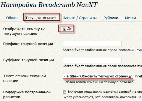 настройка breadcrumb-navxt