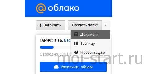 word в облаке mail.ru