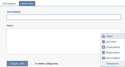 опросы в обсуждениях vkontakte
