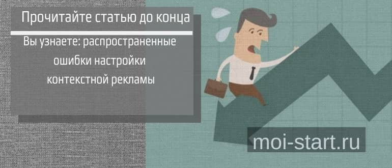 Частые ошибки в настройке контекстной рекламы