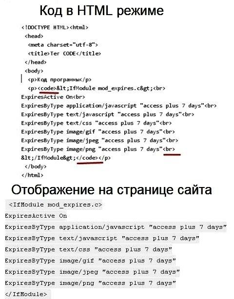 отображение тега code. показать html код, использование тега code
