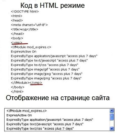 Вывести html код на странице, использование тега xmp