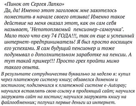 отзыв о Сергее Лапко