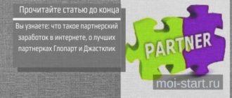 Партнерский заработок в интернете