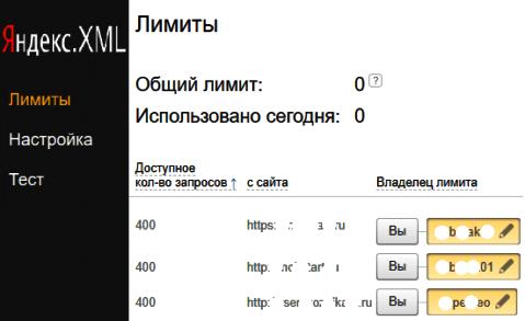 передать Xml лимиты в Яндекс.XML