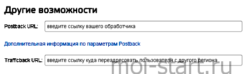 перенаправление трафика в cpa сеть m1 shop ru
