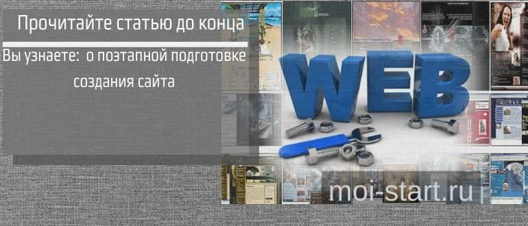 подготовка создания сайта