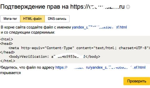 подтвердить право собственности сайт, подтвердить права яндекс