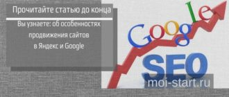 Поисковое продвижение в Москве