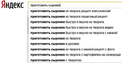 поисковые подсказки яндекс