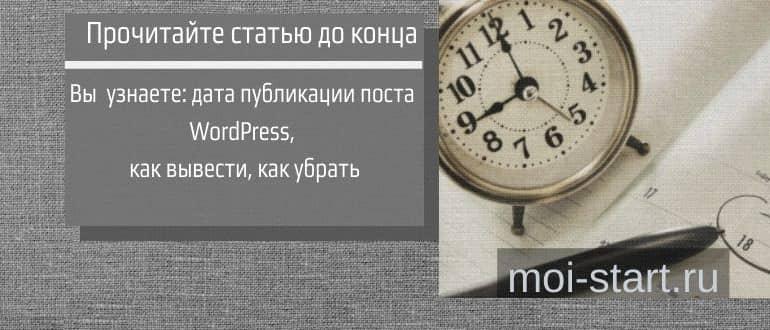 WordPress вывод даты поста. Убрать дату