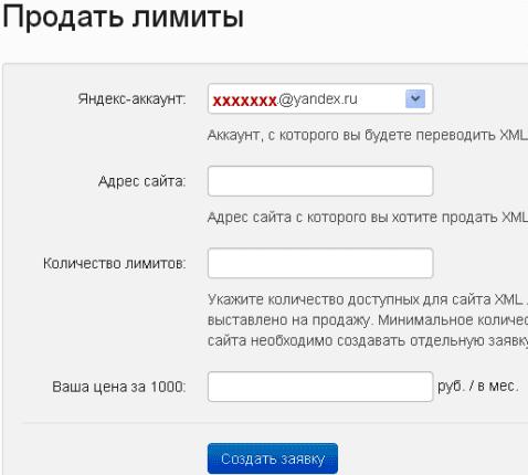 продать yandex XML лимиты