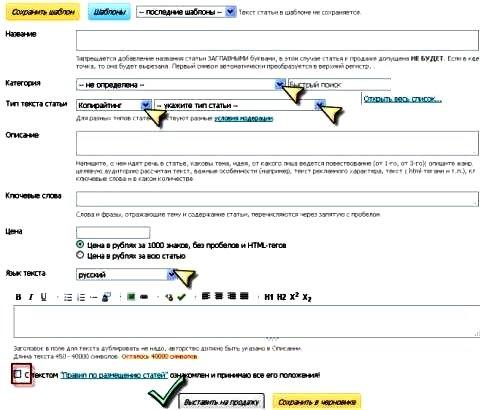 продажа текстов и статей на etxt