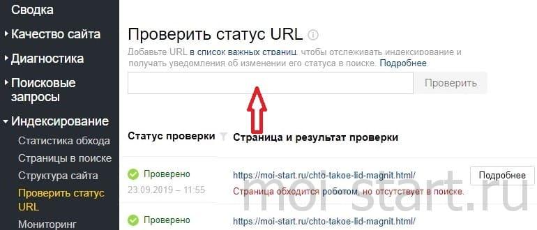 проверить индексацию страницы сайта