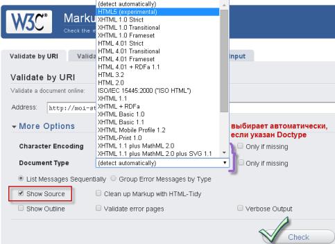 как проверить валидность кода сайта, проверить сайт на ошибки онлайн