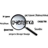 сервисы проверки орфографии