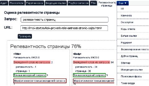 мегаиндекс проверка релевантности страниц
