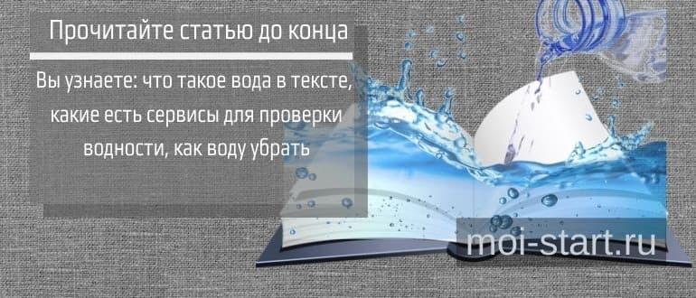Вода в тексте, что это такое, как не превысить водность