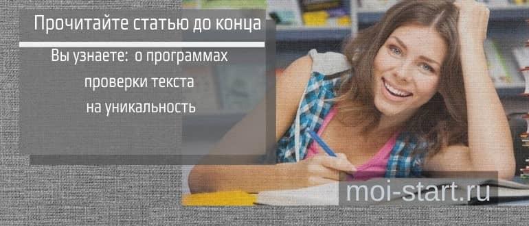 Способы проверки текста на наличие плагиата в сети интернет