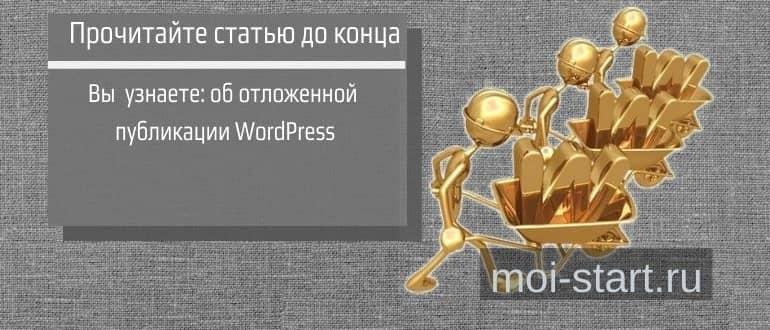 запланированная публикация wordpress по расписанию
