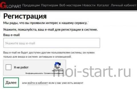 glopart ru регистрация