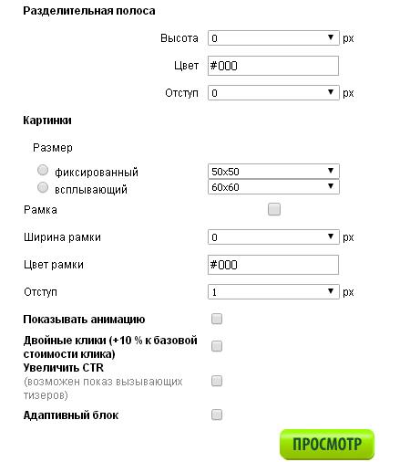получить рекламный код тизеров в ledikesh