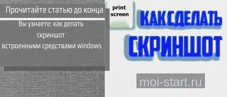 скриншот встроенными средствами windows