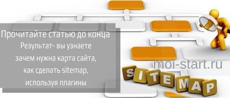 сделать карту сайта html
