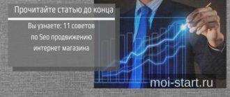 стратегия. комплексное продвижения интернет магазина