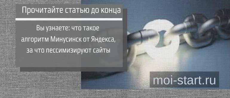 Алгоритм Минусинск. Кому грозит пессимизация сайта