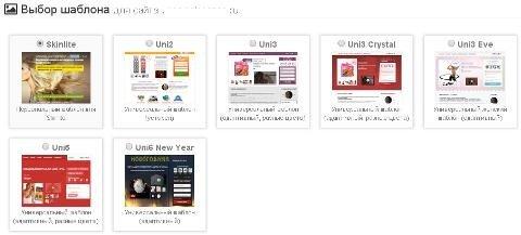 выбор шаблона сайта в Биггон